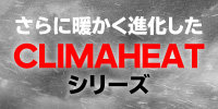 CLIMAHEATシリーズ