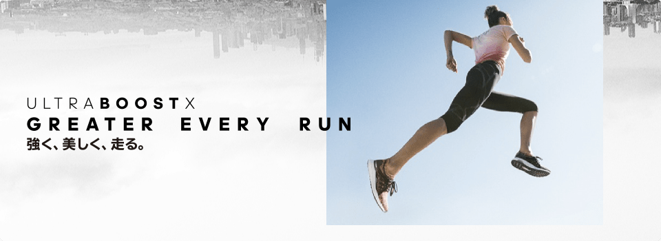 UltraBOOST X GREATER EVERY RUN 強く、美しく、走る。