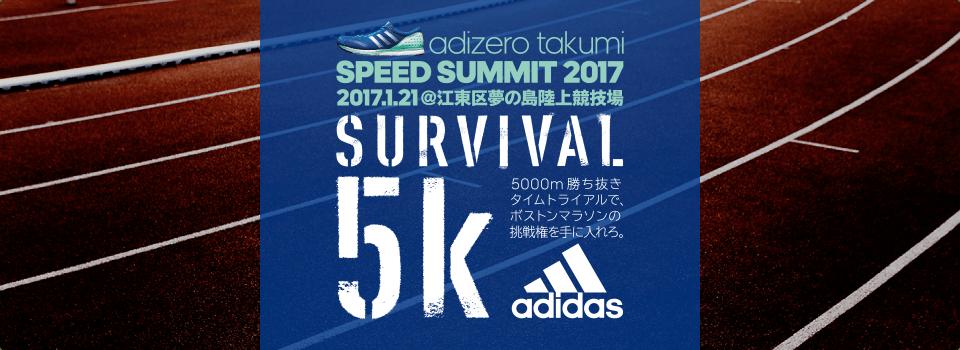 adizero takumi SPEED SUMMIT 2017