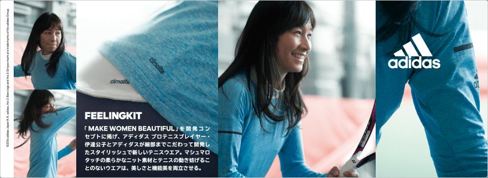 女性のための新作テニスウェア FEELINGKIT