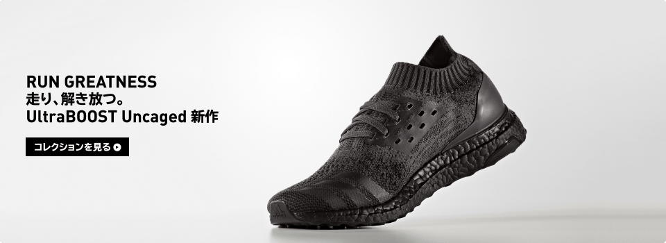 RUN GREATNESS 走り、解き放つ。 UltraBOOST Uncaged 新作