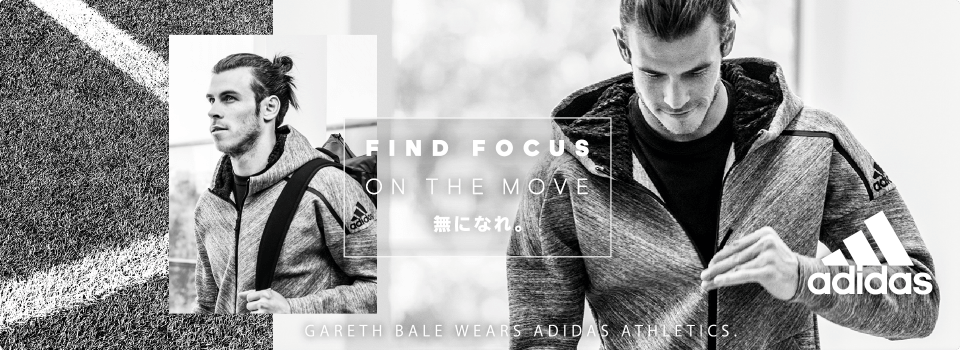 FIND FOCUS ON THE MOVE 無になれ。GARETH BALE WEARS