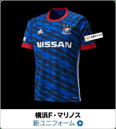 横浜F・マリノス 新ユニフォーム