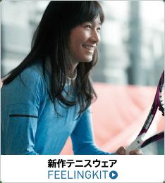 新作テニスウェア FEELINGKIT