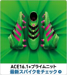ACE16.1+プライムニット 最新スパイクをチェック