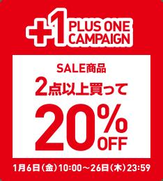 +1CP SALE商品2点以上買って20%OFF