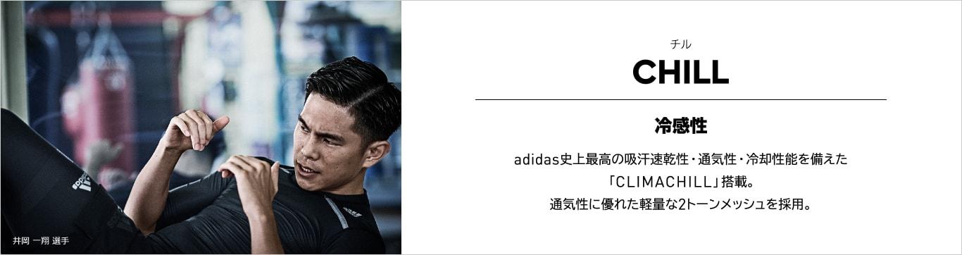 CHILL 冷感性 adidas史上最高の吸汗速乾性・通気性・冷却性能を備えた「CLIMACHILL」搭載。