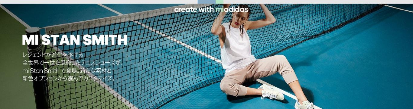 create with miadidas クリエイト ウィズ マイアディダス MI STAN SMITH マイ スタンスミス