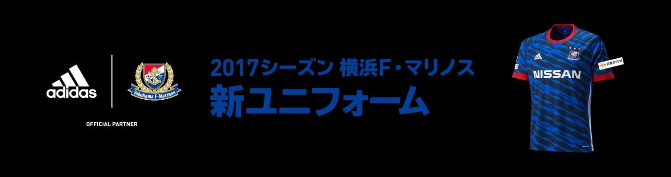 2017 シーズン 横浜F・マリノス 新ユニフォーム