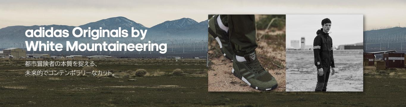 adidas Originals by White Mountaineering ホワイトマウンテニアリング 都市冒険者の本質を捉える、未来的でコンテンポラリーなカット。