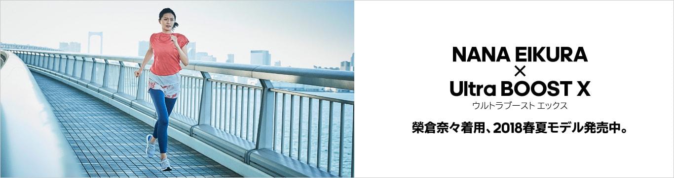 NANA EIKURA × Ultra BOOST X 榮倉奈々 ウルトラブーストエックス