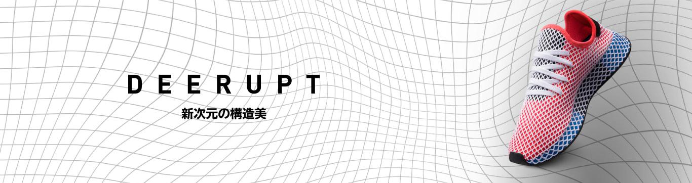 DEERUPT ディーラプト 新次元の構造美