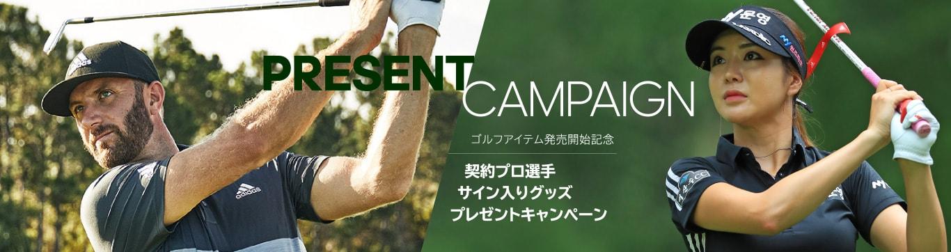 PRESENT CAMPAIGN プレゼントキャンペーン ゴルフアイテム発売開始記念 契約プロ選手 サイン入りグッズ プレゼントキャンペーン