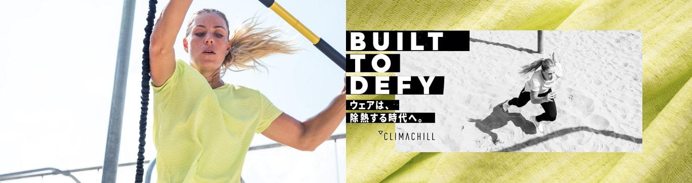 CLIMACHILL クライマチル BUILT TO DEFY ウェアは除熱する時代へ。