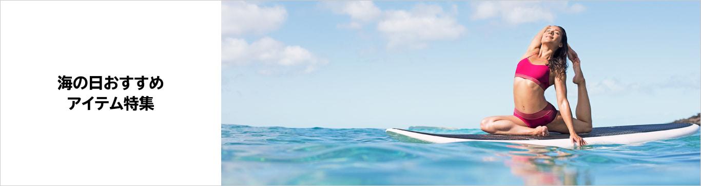 海の日おすすめアイテム特集