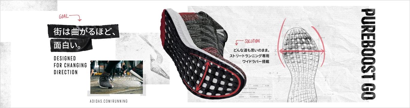 adidas running PUREBOOST GO アディダス ランニング ピュアブースト ゴー