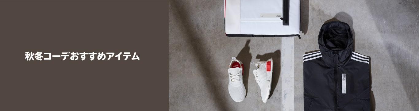 adidas 秋冬コーデおすすめアイテム