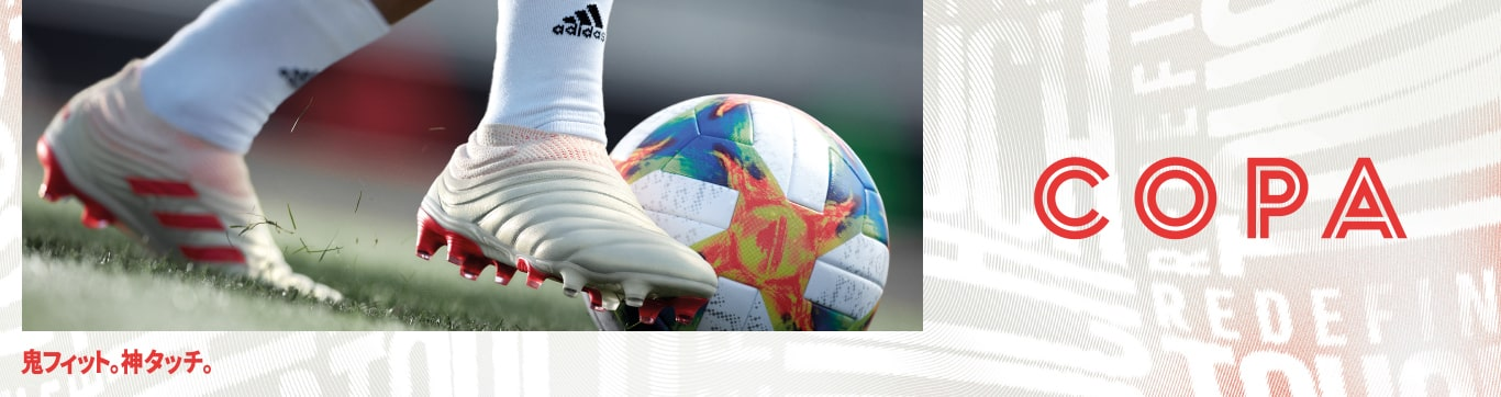 adidas FOOTBALL INITIATOR PACK COPA アディダス フットボール イニシエーターパック コパ