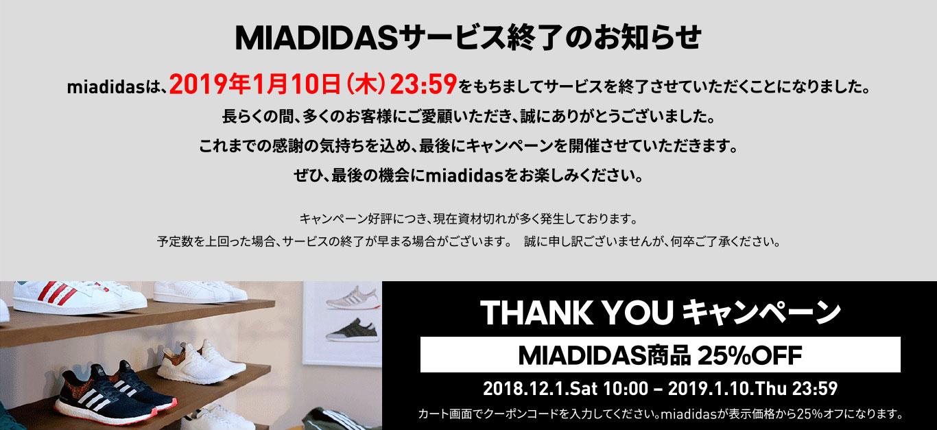 MIADIDAS THANK YOU CAMPAIGN マイアディダス サンキュー キャンペーン