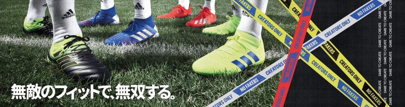 adidas FOOTBALL EXHIBIT PACK アディダス フットボール イグジビットパック