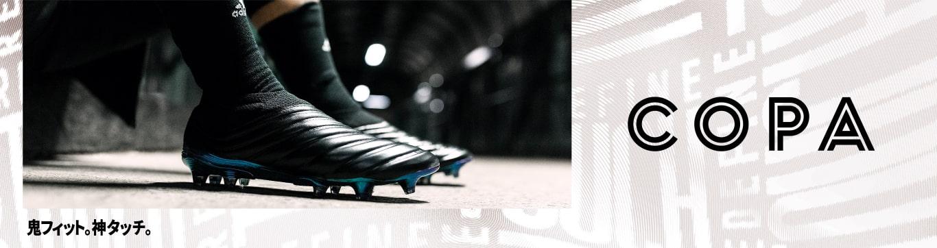 adidas FOOTBALL ARCHETIC PACK COPA アディダス フットボール アーケティックパック コパ