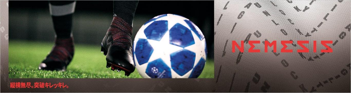 adidas FOOTBALL ARCHETIC PACK NEMEZIZ アディダス フットボール アーケティックパック ネメシス