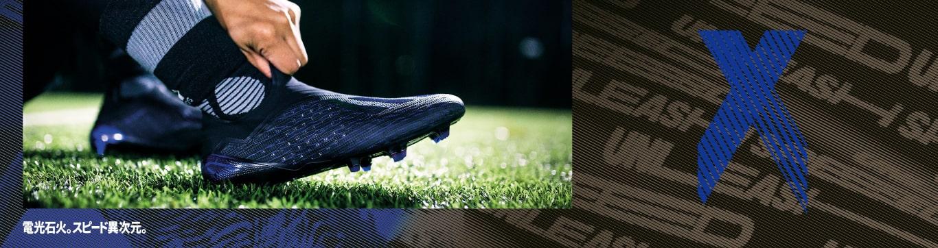 adidas FOOTBALL ARCHETIC PACK X アディダス フットボール アーケティックパック エックス