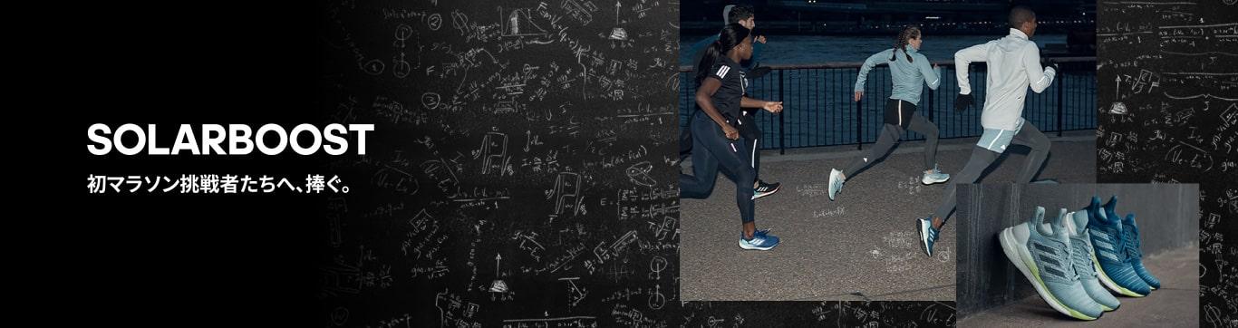 adidas RUNNING SOLARBOOST 初マラソン挑戦者たちへ、捧ぐ。