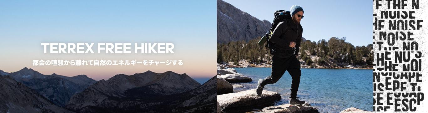 adidas TERREX FREE HIKER アディダス テレックス フリーハイカー