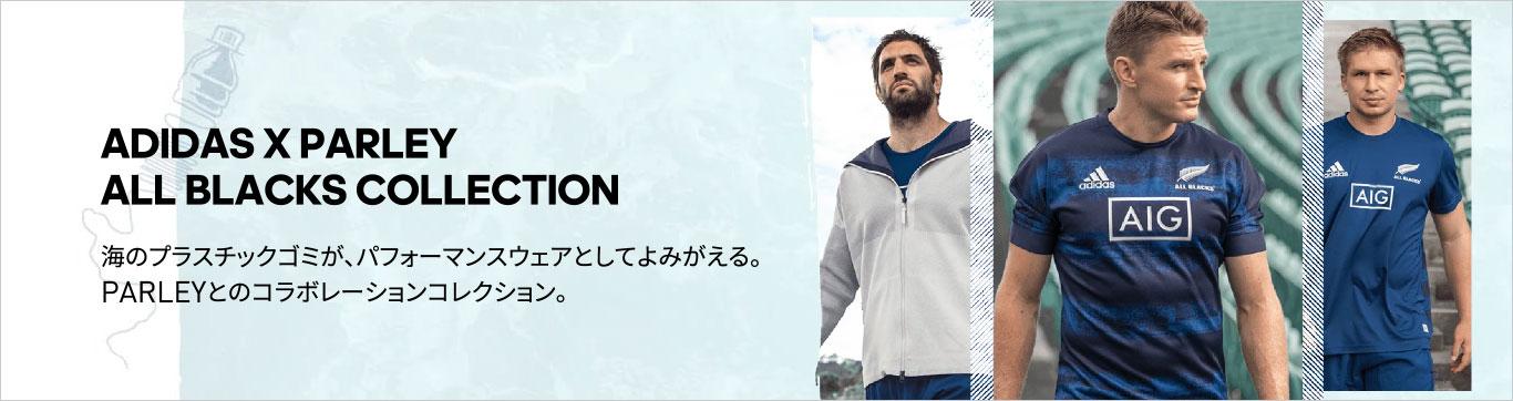 adidas × PARLEY ALL BLACKS COLLECTION アディダス エックス パーリー オール ブラック コレクション