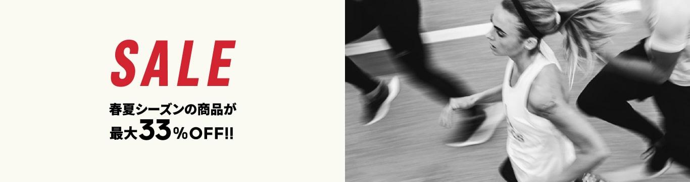 adidas SS19 Sale アディダス 春夏シーズン商品 最大33%OFF