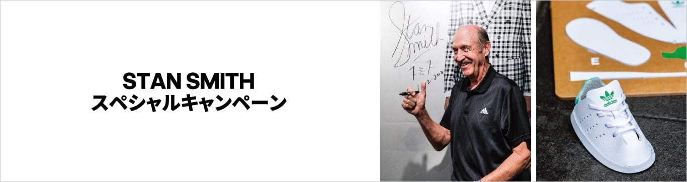 adidas ORIGINALS STAN SMITH campaign アディダスオリジナルス スタンスミスキャンペーン