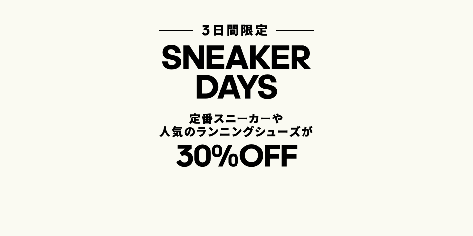 SNEAKER DAYS campaign