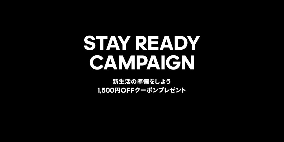 STAY READY CAMPAIGN 新生活の準備をしよう 1,500円OFFクーポンプレゼント