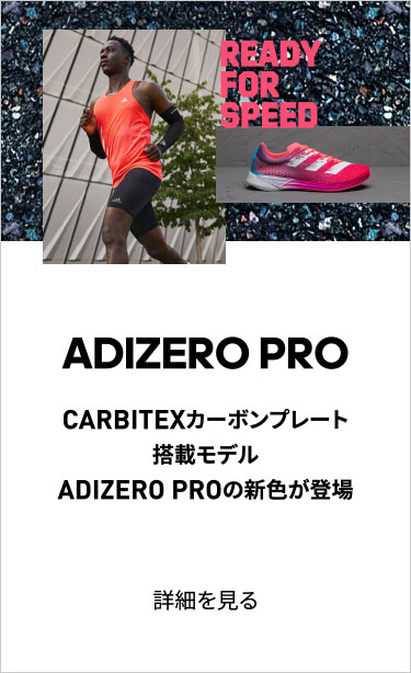 adizero READY FOR SPEED