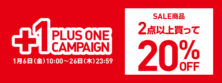 +1 PLUS ONE CAMPAIGN SALE商品 2点以上買って20%OFF