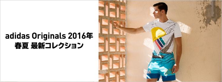 adidas Originals 2016年春夏最新コレクション