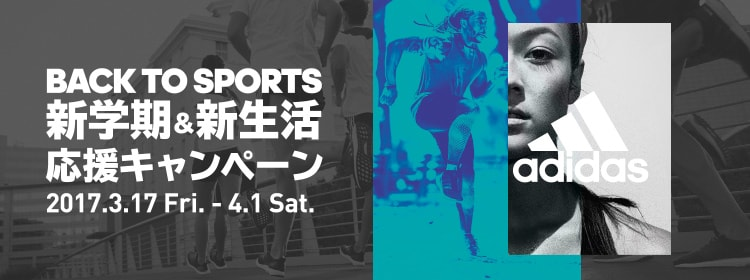 BACK TO SPORTS 新学期 & 新生活 応援キャンペーン 2017.3.17 Fri. - 4.1.Sat.