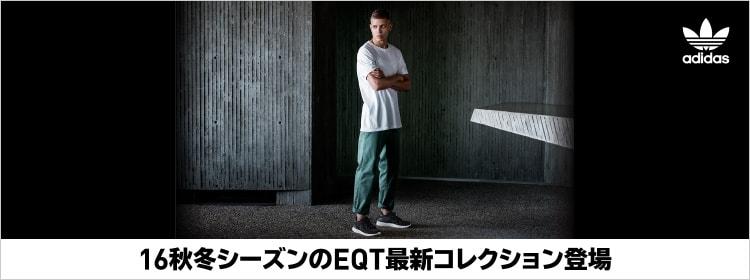 16秋冬シーズンのEQT最新コレクション登場