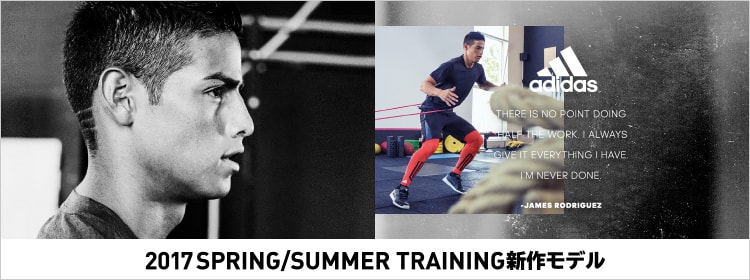 2017 SPRING / SUMMER TRAINING 新作モデル