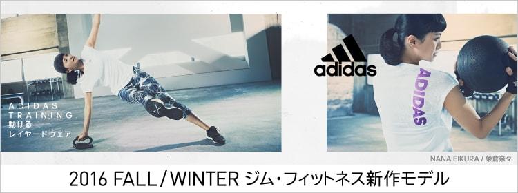 2016 FALL/WINTER ジム・フィットネス新作モデル
