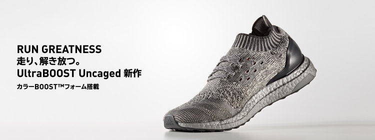 RUN GREATNESS 走り、解き放つ。UltraBOOST Uncaged 新作