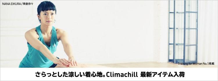 さらっとした涼しい着心地。climachill(クライマチル) 最新アイテム入荷
