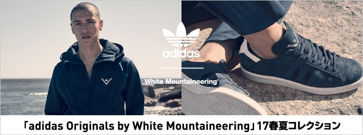 adidas Originals by White Mountaineering 17春夏コレクション
